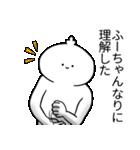 ふーちゃんが使うシュール名前スタンプ(個別スタンプ:09)