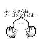 ふーちゃんが使うシュール名前スタンプ(個別スタンプ:10)
