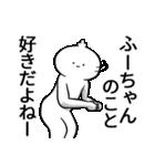 ふーちゃんが使うシュール名前スタンプ(個別スタンプ:11)