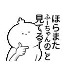 ふーちゃんが使うシュール名前スタンプ(個別スタンプ:12)