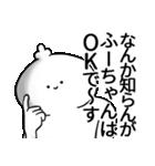 ふーちゃんが使うシュール名前スタンプ(個別スタンプ:17)