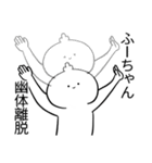 ふーちゃんが使うシュール名前スタンプ(個別スタンプ:18)