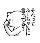 ふーちゃんが使うシュール名前スタンプ(個別スタンプ:19)