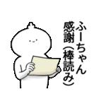 ふーちゃんが使うシュール名前スタンプ(個別スタンプ:20)