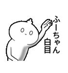 ふーちゃんが使うシュール名前スタンプ(個別スタンプ:22)