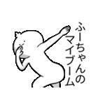 ふーちゃんが使うシュール名前スタンプ(個別スタンプ:23)