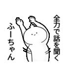 ふーちゃんが使うシュール名前スタンプ(個別スタンプ:26)