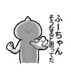 ふーちゃんが使うシュール名前スタンプ(個別スタンプ:27)