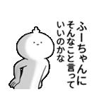 ふーちゃんが使うシュール名前スタンプ(個別スタンプ:30)