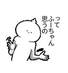 ふーちゃんが使うシュール名前スタンプ(個別スタンプ:31)