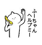 ふーちゃんが使うシュール名前スタンプ(個別スタンプ:33)