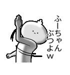 ふーちゃんが使うシュール名前スタンプ(個別スタンプ:35)