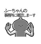 ふーちゃんが使うシュール名前スタンプ(個別スタンプ:36)