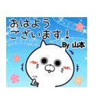 (40個入)山本の元気な敬語入り名前スタンプ(個別スタンプ:01)