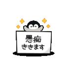 心くばりペンギン(個別スタンプ:26)