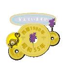 五円1980年(昭和55年)(個別スタンプ:11)