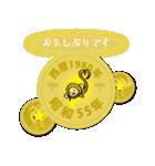 五円1980年(昭和55年)(個別スタンプ:12)