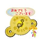 五円1980年(昭和55年)(個別スタンプ:15)