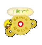 五円1980年(昭和55年)(個別スタンプ:19)