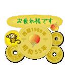 五円1980年(昭和55年)(個別スタンプ:22)