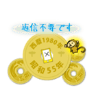 五円1980年(昭和55年)(個別スタンプ:24)