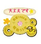 五円1980年(昭和55年)(個別スタンプ:25)