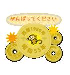 五円1980年(昭和55年)(個別スタンプ:26)