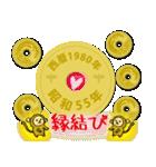 五円1980年(昭和55年)(個別スタンプ:36)