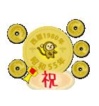 五円1980年(昭和55年)(個別スタンプ:38)