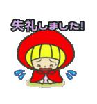 赤ずきんちゃんの【丁寧言葉スタンプ】(個別スタンプ:17)