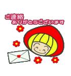 赤ずきんちゃんの【丁寧言葉スタンプ】(個別スタンプ:18)