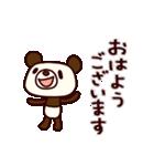 シャカリキぱんだ2(あいさつ編)