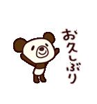 シャカリキぱんだ2(あいさつ編)(個別スタンプ:05)