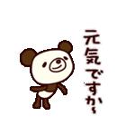 シャカリキぱんだ2(あいさつ編)(個別スタンプ:07)