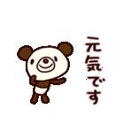 シャカリキぱんだ2(あいさつ編)(個別スタンプ:08)