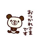 シャカリキぱんだ2(あいさつ編)(個別スタンプ:09)