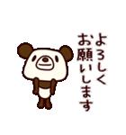 シャカリキぱんだ2(あいさつ編)(個別スタンプ:12)
