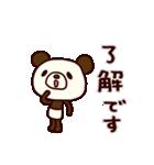 シャカリキぱんだ2(あいさつ編)(個別スタンプ:17)
