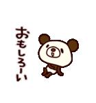 シャカリキぱんだ2(あいさつ編)(個別スタンプ:26)