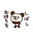シャカリキぱんだ2(あいさつ編)(個別スタンプ:32)
