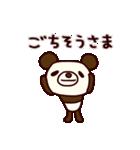 シャカリキぱんだ2(あいさつ編)(個別スタンプ:33)