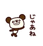 シャカリキぱんだ2(あいさつ編)(個別スタンプ:35)