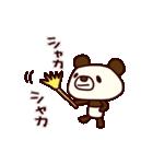 シャカリキぱんだ2(あいさつ編)(個別スタンプ:37)