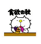 みちのくねこ 春夏秋冬「秋」(個別スタンプ:21)