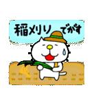 みちのくねこ 春夏秋冬「秋」(個別スタンプ:22)