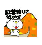 みちのくねこ 春夏秋冬「秋」(個別スタンプ:29)