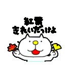 みちのくねこ 春夏秋冬「秋」(個別スタンプ:30)