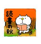 みちのくねこ 春夏秋冬「秋」(個別スタンプ:33)