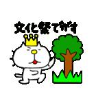 みちのくねこ 春夏秋冬「秋」(個別スタンプ:34)