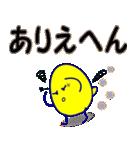 あいづち楽しく風船もったきいろいの(個別スタンプ:16)